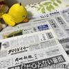 【速道そらかさんの秋の新聞週間2020(2)】 宅配サービス業としての新聞