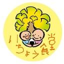 〜 いちょう食堂 〜  (新潟県 上越市 南本町小学校区内 子ども食堂)
