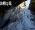 醤油樽の滝にてアイスクライミング 【八ヶ岳】