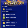 FF6漆黒の暗殺者 EX+ステージをクリア! FFRK