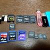 【追記】捨て活~SDカード・USBメモリー編~