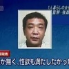 女性19人を監禁した在日韓国人に無期懲役 (強姦事件・判決・金平和容疑者)
