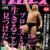 有田と週刊プロレスと シーズン1 #009~010