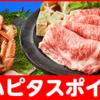 【緊急】ハピタス&さとふる-19日・20日二日間限定ポイント1.5倍