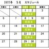 3月の月間スケジュール。3月1日(水)、2日(木)は定休日です。