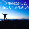 CxRワークショップ〜才能を活かして、時間とお金の自由を手に入れよう!!