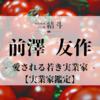 前澤 友作【実業家鑑定占い】 - 愛される若き実業家 -(四柱推命占い師 結斗)
