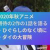 2020年秋アニメ 『ひぐらしのなく頃に』と『ダイの大冒険』の1話を語る