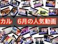 過去最高金額!ヒカルの人気動画ランキング!【2017年6月】