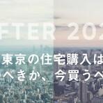 【After2020】東京の住宅購入はオリンピックを待つべきか、今買うべきか|TERASS CEO江口