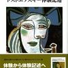 『清水正・ドストエフスキー論全集』第九巻「ドストエフスキー体験記述」刊行される
