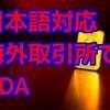 仮想通貨(暗号通貨)日本語対応取引所でカルダノADAが取り扱われる