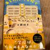 「あした、また学校で」おばあちゃんからもらった本が面白い!!!