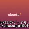 Ubuntu同士のデュアルブートからUbuntuを削除する