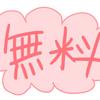 【無料の防災対策】東京くらし防災を読んで、危機管理能力を高めませんか?