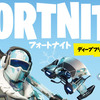 【PS4/Switch】フォートナイト ディープフリーズバンドルが12月13日発売!コスチュームや1000V-Bucksが収録!