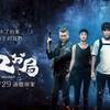 邱澤(ロイ・チウ)主演「第九分局」をNetflixで観る