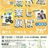第4回かしば産業展 in ふたかみ文化センター(香芝市)