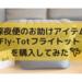 深夜便利用のお助けアイテム「Fly-Tot フライトット」を購入してみた