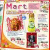 企画 サブテーマ Mart 新商品グランプリ マミーマート 10月7日号