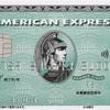 「30代 40代 クレジットカード 店員」という検索ワードが多いので書く