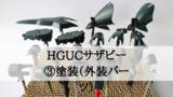 ガンプラ制作記「HGUCサザビー」③塗装(外装パーツ)