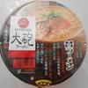 イオン加古川店で「明星 大砲ラーメン 昔ラーメン」(カップ麺)を買って食べた感想