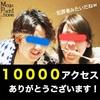 思いの丈大爆発!!!!ブログ開始2ヵ月&アクセス数10000突破記念♪