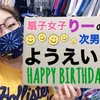 ★HAPPY BIRTHDAY★