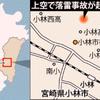 三年たってあかされるオスプレイ落雷事故 - 事実を隠蔽してまでオスプレイ事故率を下げる米海兵隊と日本政府
