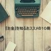 【おススメの本】『お金』を学び、真剣に考える本10冊