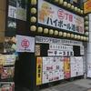 【閉店・形態変更】三丁目 ハイボール酒場 / 札幌市中央区南2条西3丁目