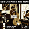 Tetsuya Ota Piano Trio Returns!! in September 2010