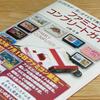全1252本のパケ&プレイ画面を掲載!「ファミコンコンプリートガイド」を購入。
