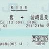 はまかぜ4号 B特急券【JR西日本株主優待割】