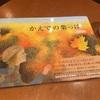美しい秋色絵本「かえでの葉っぱ」