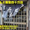 県内マ行(41)~まつもと食堂四十万店~