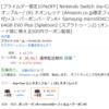 ついに!Amazon Prime Dayで任天堂Switchをゲット?!