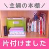 主婦の本棚の断捨離とオススメ書類整理グッズ【断捨離レポ】