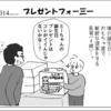 (1コマ0033話)プレゼントフォーミー