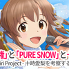 Think Airi 013 「絶対特権」と「PURE SNOW」と十時愛梨