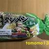 朝ラー!シマダヤ『昔なつかしの本生タンメン しお味』を食べてみた!