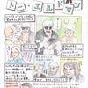 シネスイッチ銀座 映画感想絵日記 vol.56『ありがとう、トニ・エルドマン』Jun 24, 2017