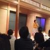 【報告】田口ランディさんの「サンガくらぶ 幸福に生きるための倫理とは?」を聴講しました