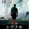 映画「シグナル」感想(ネタバレ)