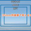マイクロフォーサーズの25mmは35mm判換算で50mm相当なだけで50mmになるわけではない