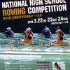 全国高校選抜ボート大会