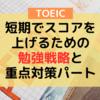 【TOEIC】試験まで時間がない!短期間で効率よくスコアを上げるための勉強戦略と重点対策パート