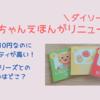【ダイソー】あかちゃんえほんがおすすめ!今年リニューアルされた最新版!