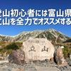 登山初心者には富山県の立山を全力でオススメする!
